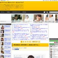 女子アナ&人気キャスターまとめブログ