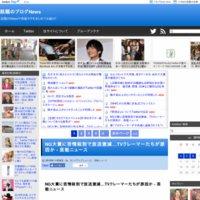 話題のブログNews