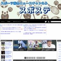スポーツ総合ニュースチャンネル スポステ