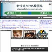新快速NEWS発信局